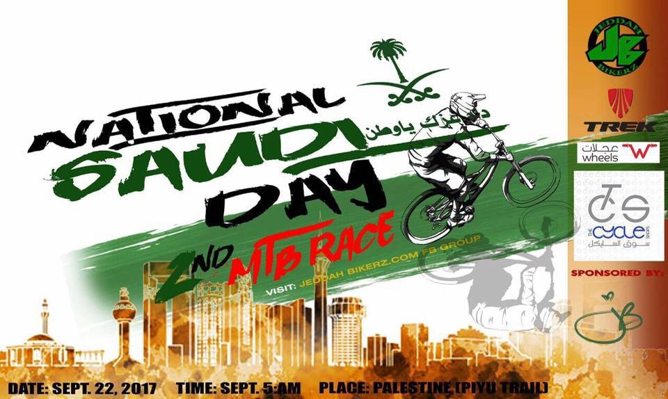 Saudi National Day MTB Race