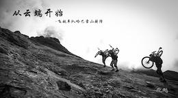 从云端开始 - 飞越车队哈巴雪山骑降