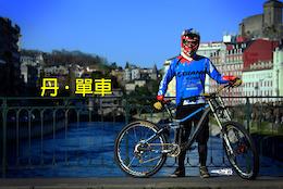 丹單車 - 阿丹戰駒檢視