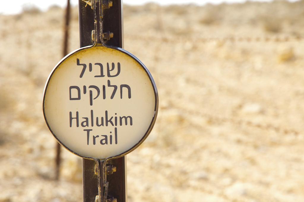Halukim Trail Marker